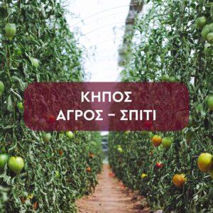 κηπος-αγρος-σπιτι